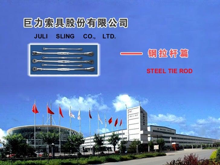STEEL TIE ROD JULI  SLING  CO.,  LTD.
