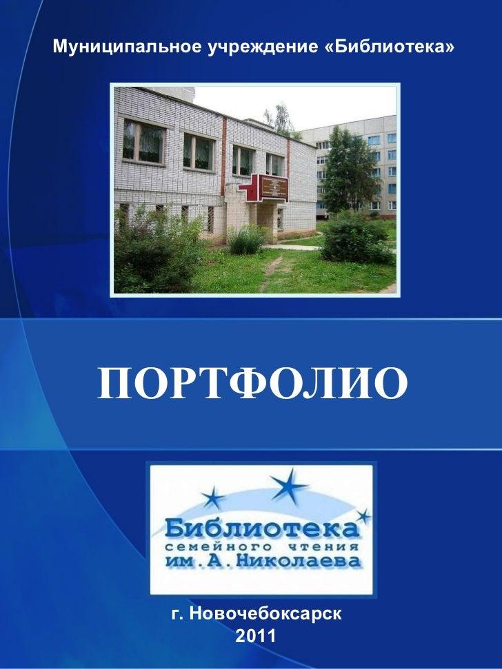 ПОРТФОЛИО Муниципальное учреждение «Библиотека» г. Новочебоксарск 2011