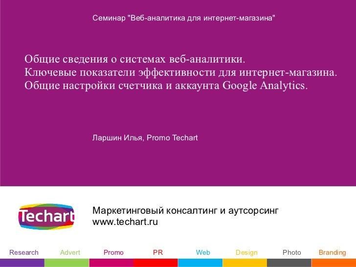 """Семинар """"Веб-аналитика для интернет-магазина""""    Общие сведения о системах веб-аналитики.    Ключевые показатели эффективн..."""