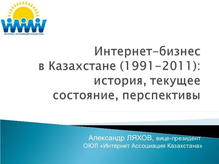 Александр ЛЯХОВ,  вице-президент  ОЮЛ «Интернет Ассоциация Казахстана»