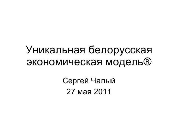 Уникальная белорусская экономическая модель ® Сергей Чалый 27 мая 2011
