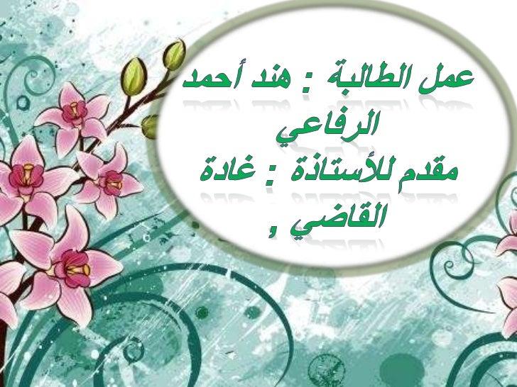 عمل الطالبة : هند أحمد الرفاعي<br />مقدم للأستاذة : غادة القاضي ,<br />