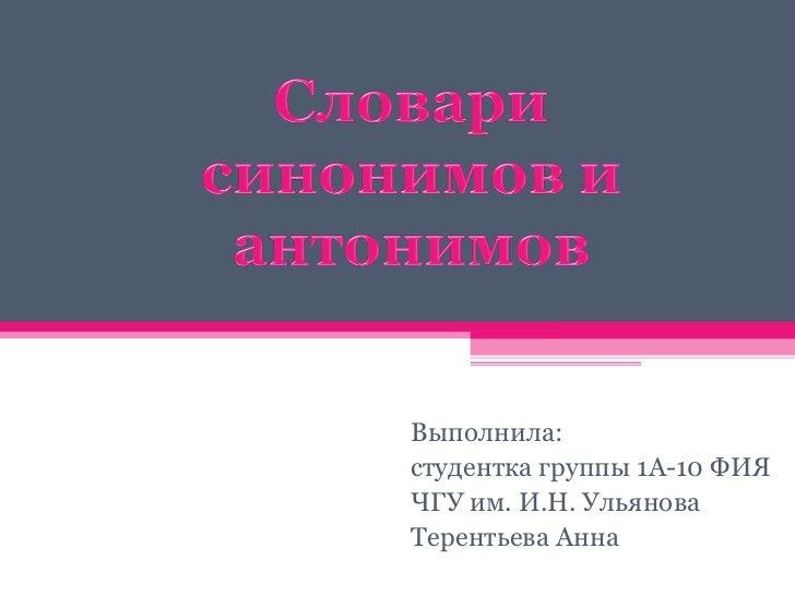 Выполнила:  студентка группы 1А-10 ФИЯ  ЧГУ им. И.Н. Ульянова Терентьева Анна