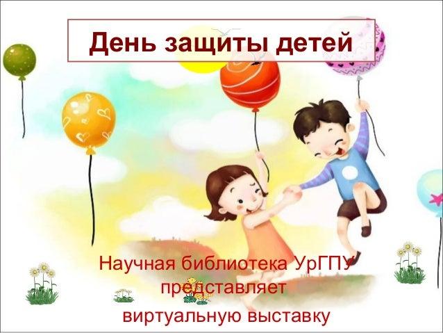 день защиты детей.