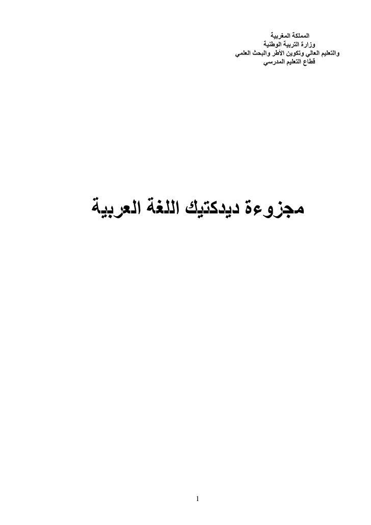 مصوغة اللغة العربية