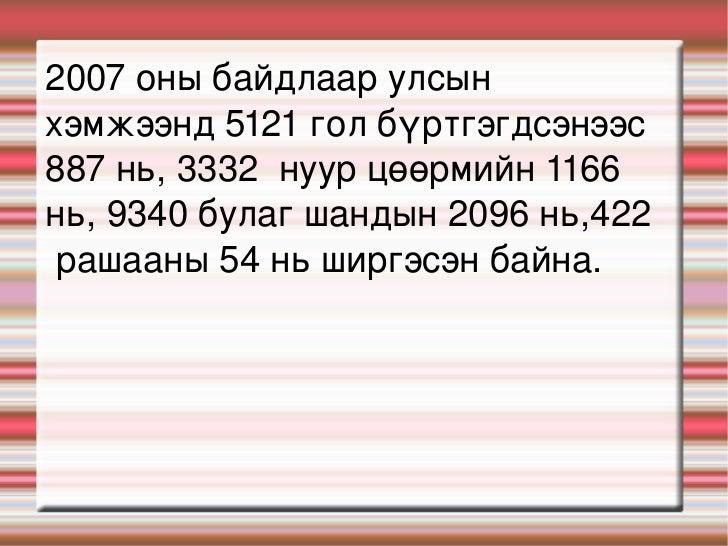 2007 оны байдлаар улсын хэмжээнд 5121 гол бүртгэгдсэнээс 887 нь, 3332  нуур цөөрмийн 1166 нь, 9340 булаг шандын 2096 нь,42...