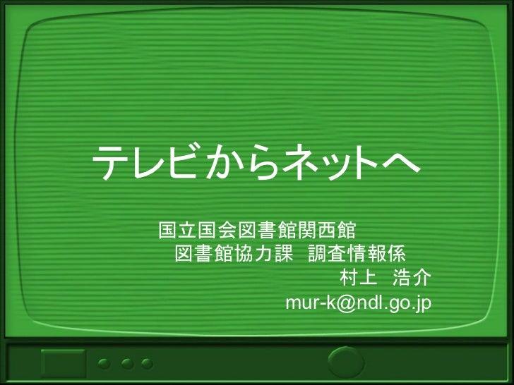 テレビからネットへ 村上浩介