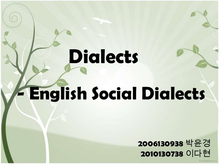 Dialects<br />- English Social Dialects<br />2006130938 박윤경<br />2010130738 이다현<br />