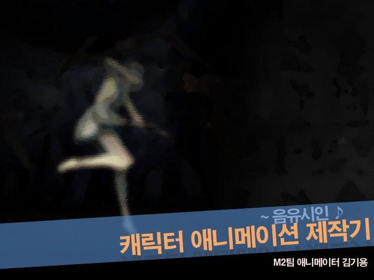 김기용, 캐릭터 애니메이션 제작기, NDC2011