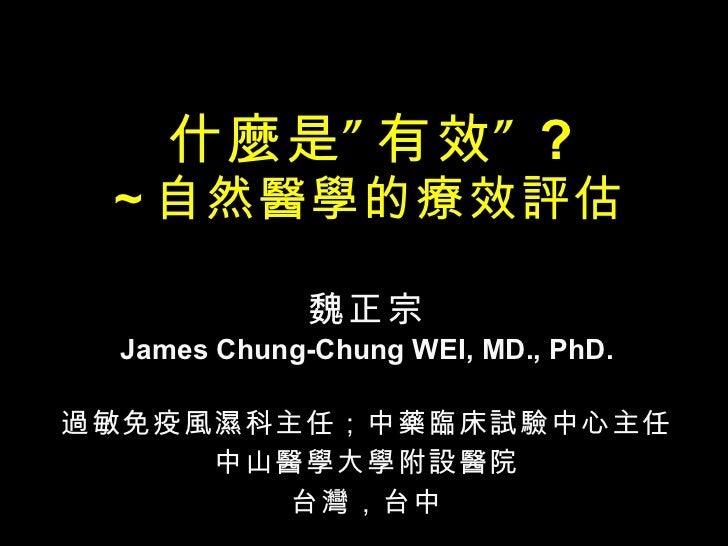 9.自然醫學的療效評估
