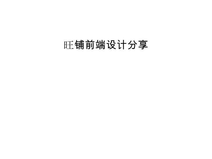 旺铺前端设计分享<br />