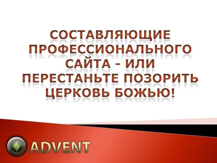 Составляющие профессионального сайта - или перестаньте позорить церковь Божью!<br />