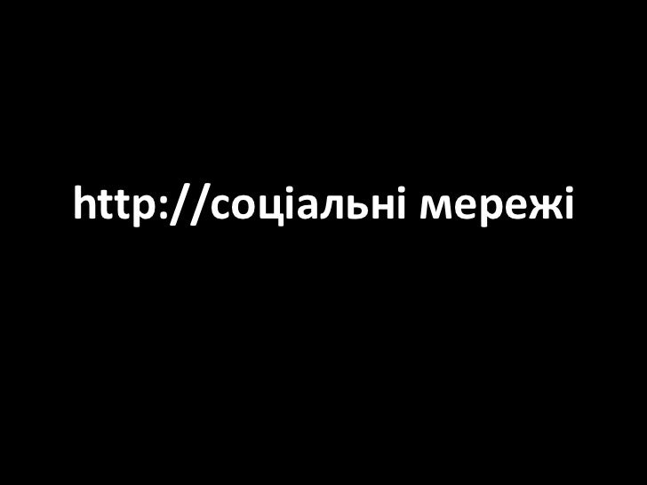 соц.мережі