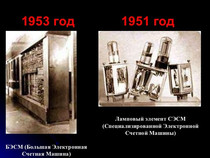 1951 год Ламповый элемент СЭСМ