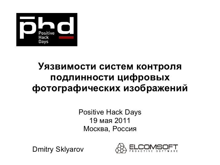 Positive Hack Days. Скляров. Уязвимости систем контроля подлинности цифровых фотографических изображений