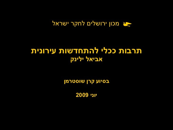 תרבות ככלי להתחדשות עירונית אביאל ילינק בסיוע קרן שוסטרמן יוני  2009 מכון ירושלים לחקר ישראל