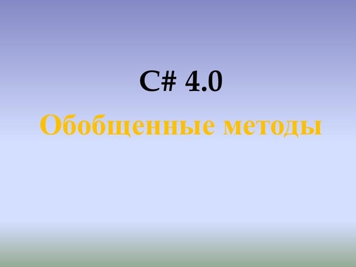 C# 4.0<br />Обобщенные методы<br />
