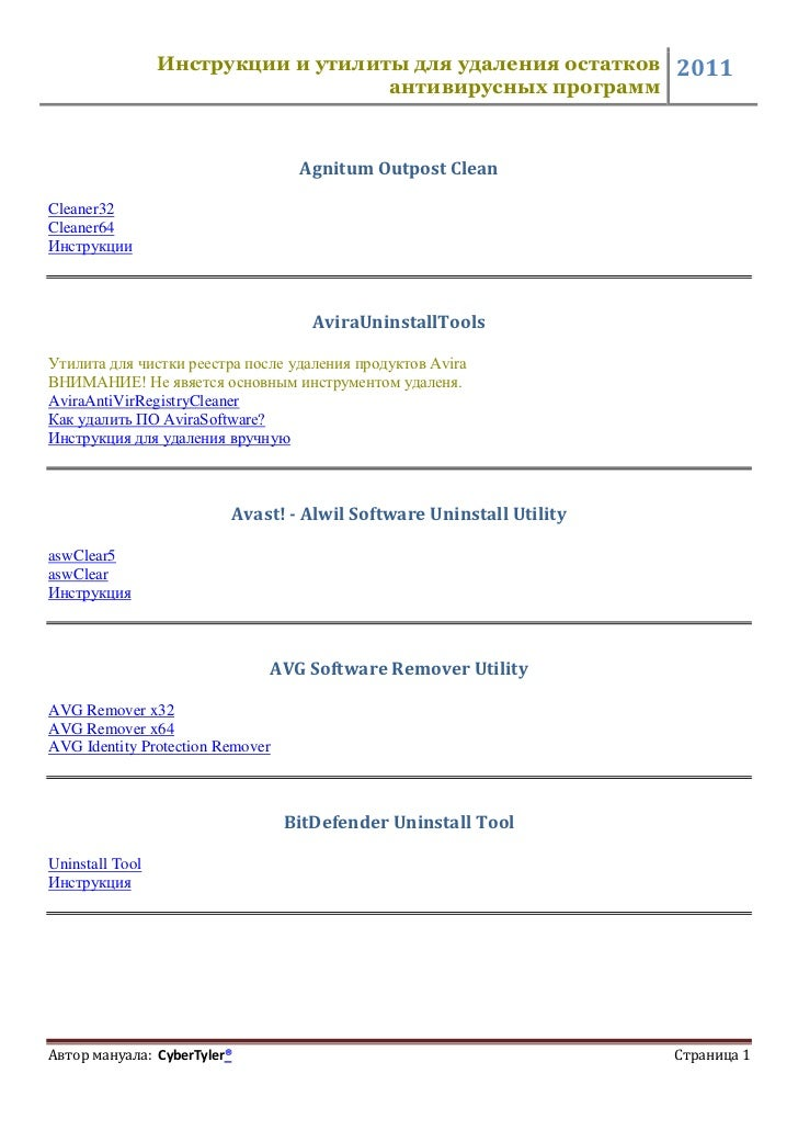Agnitum Outpost Сlean<br />Cleaner32Cleaner64Инструкции <br />Avira Uninstall Tools<br />Утилита для чистки реестра после ...