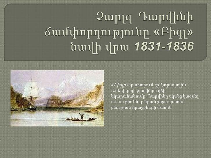 ՉարլզԴարվինիճամփորդությունը «Բիգլ» նավի վրա 1831-1836<br />«Բիգլը»կատարումէրՀարավայինԱմերիկայիջրափնյագծինկարահանումը, Դարվ...