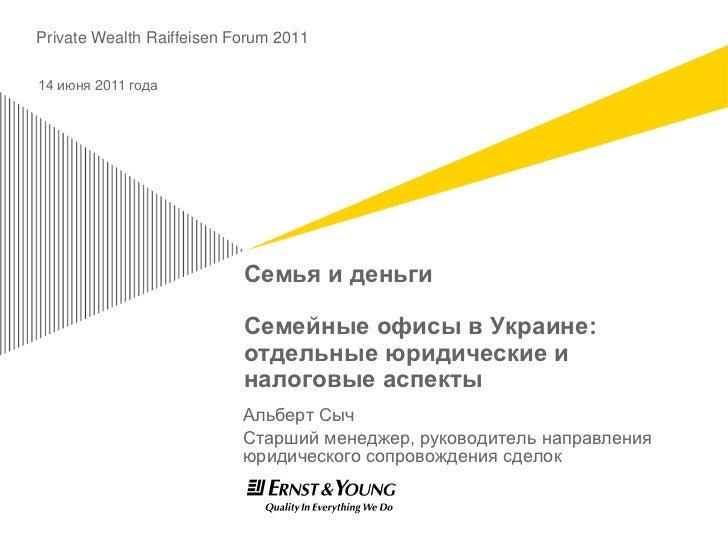 Private Wealth Raiffeisen Forum 2011<br />14 июня 2011 года<br />Семья и деньгиСемейные офисы в Украине: отдельные юридиче...