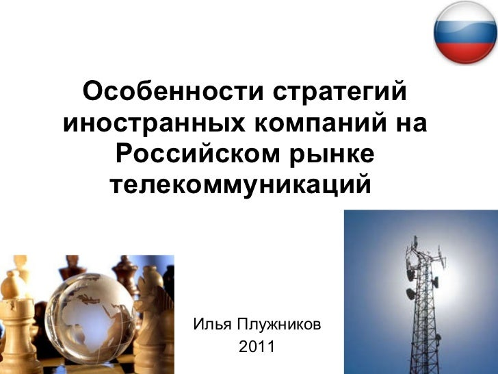 Strategy specifics of telecom companies on the Russian market