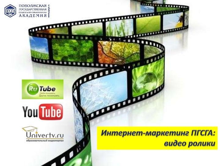Интернет-маркетинг ПГСГА: <br />видео ролики<br />