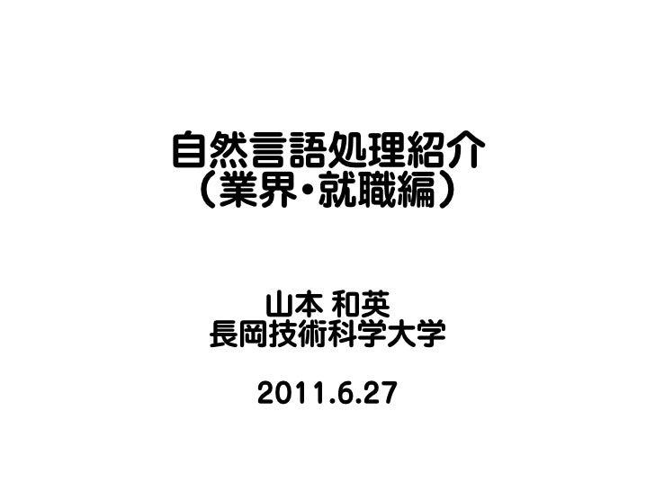 自然言語処理紹介 (業界・就職編)   山本 和英 長岡技術科学大学  2011.6.27