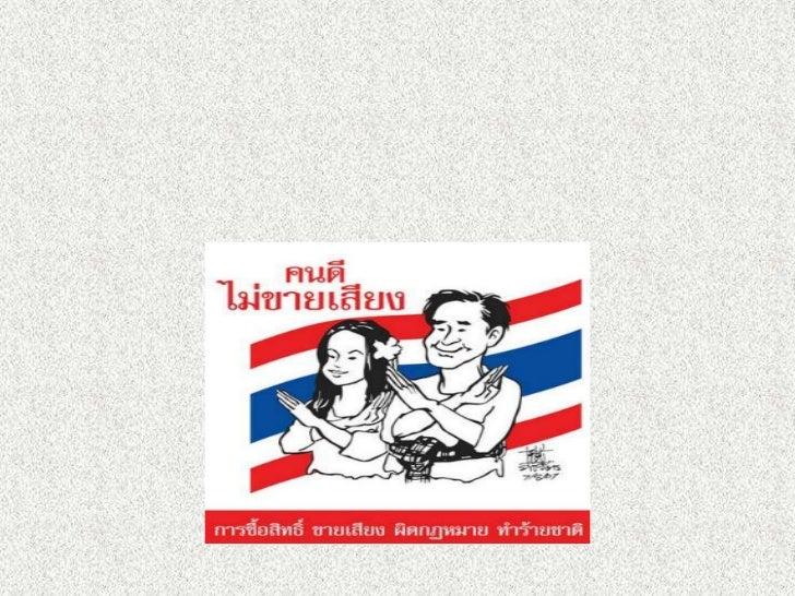 ขั้นตอนการเตรียมตัวและวิธีปฏิบัติในการใช้สิทธิลงคะแนนเลือกตั้งวันที่ 3 กรกฎาคม พ.ศ. 2554<br />