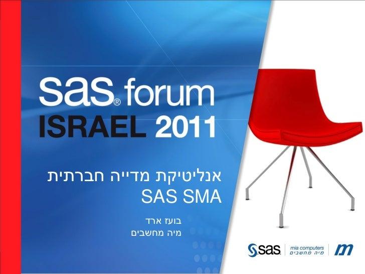 אנליטיקת מדייה חברתית     Title or Name            SAS SMA                      Name                  בועז ארד       T...
