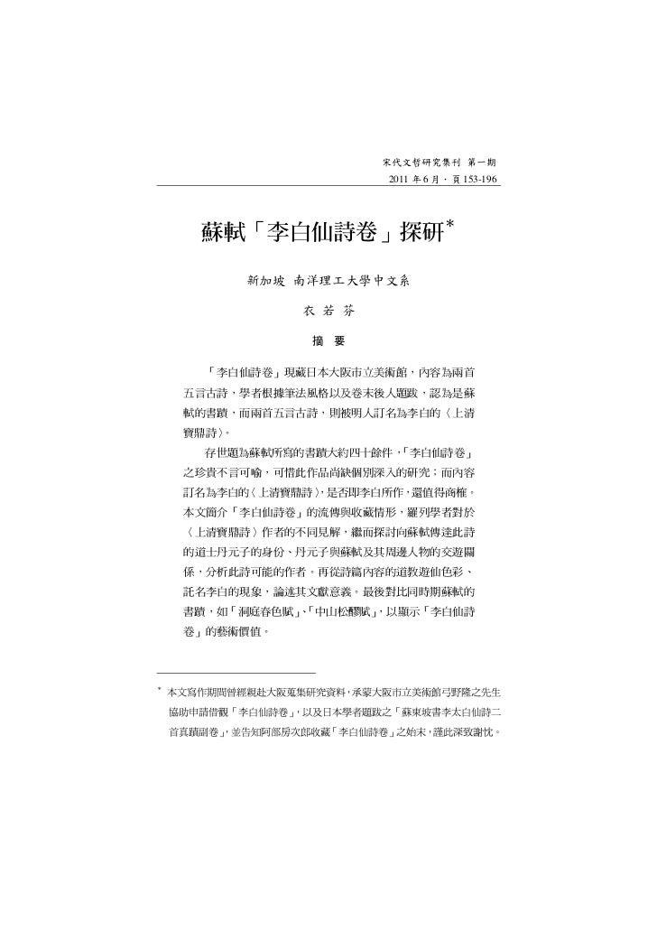 蘇軾「李白仙詩卷」探研