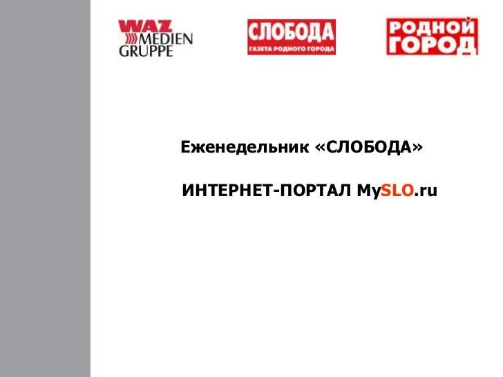"""""""Слобода""""-""""Родной город"""""""