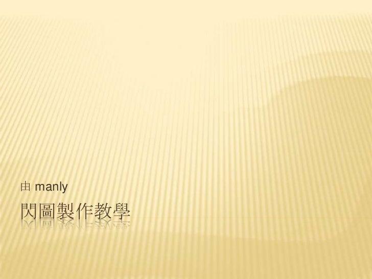 閃圖製作教學<br />由 manly<br />
