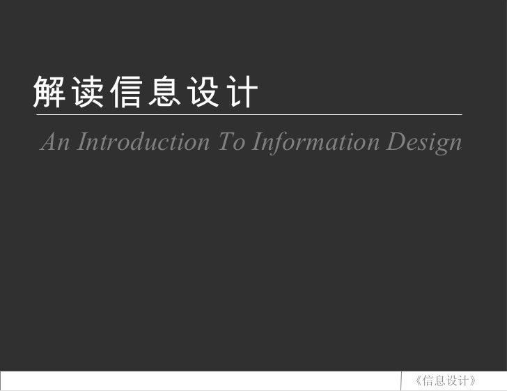 解读信息设计 An   Introduction   To Information   Design 《信息设计》