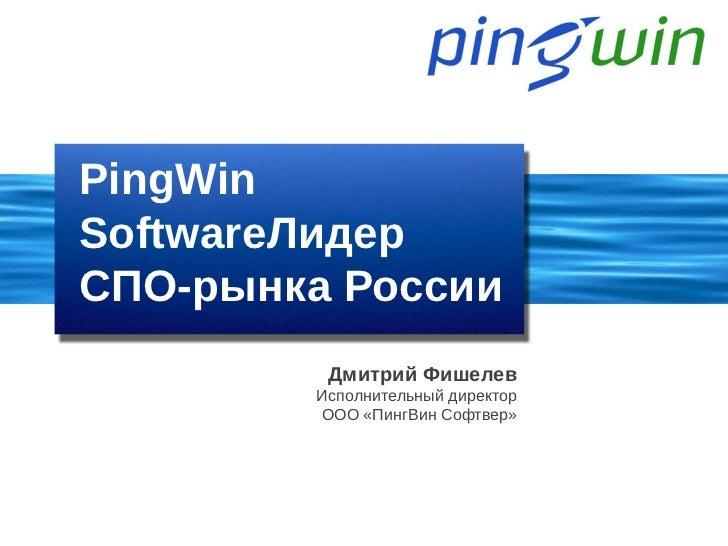 PingWinSoftwareЛидерСПО-рынка России         Дмитрий Фишелев        Исполнительный директор        ООО «ПингВин Софтвер»
