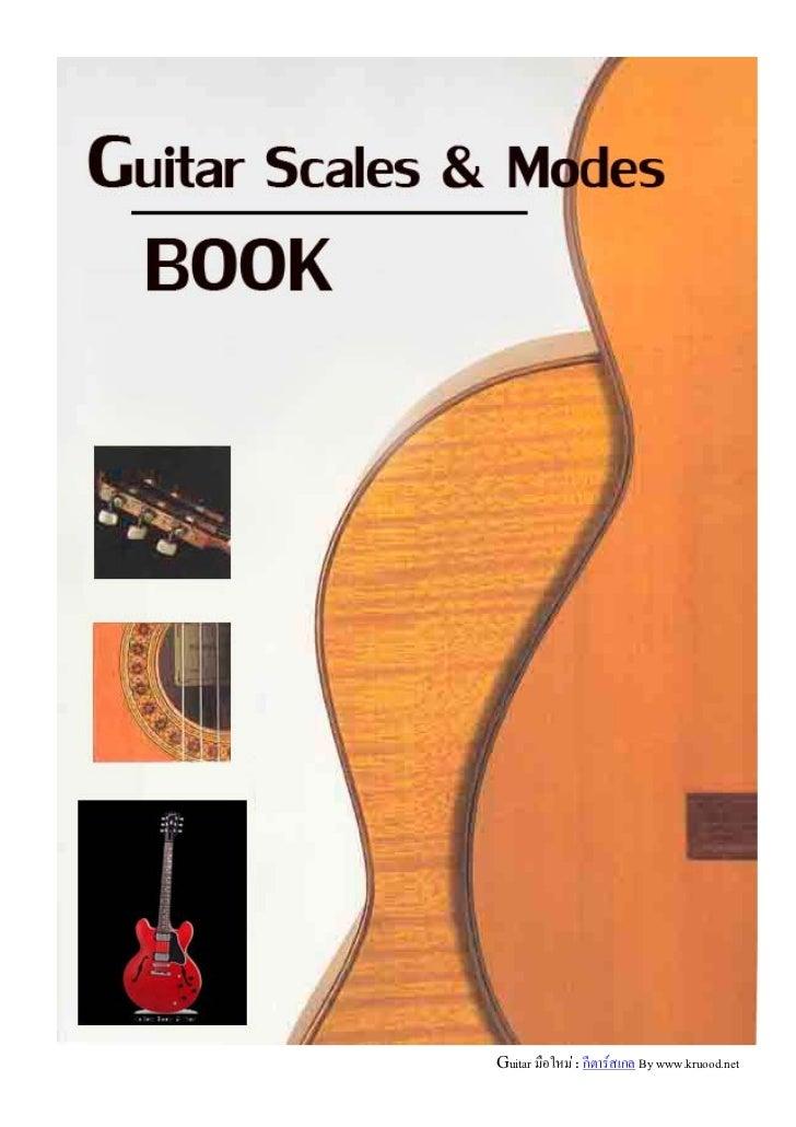 Guitar มือใหม่ : กีตาร์สเกล By www.kruood.net