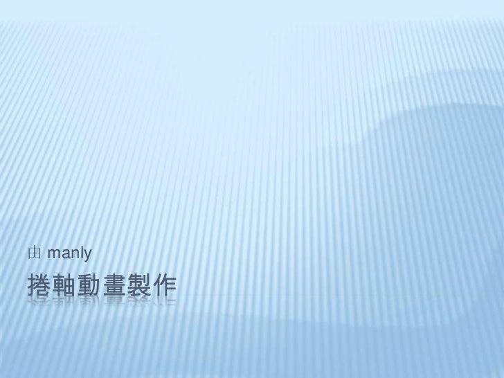 捲軸動畫製作<br />由 manly<br />