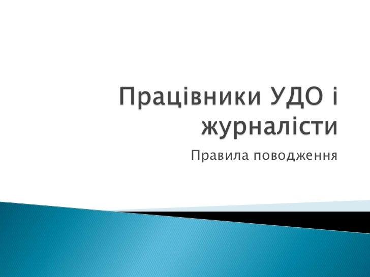 Працівники УДО і журналісти<br />Правила поводження<br />