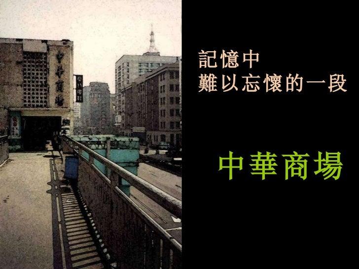 記憶中 難以忘懷的一段 中華商場