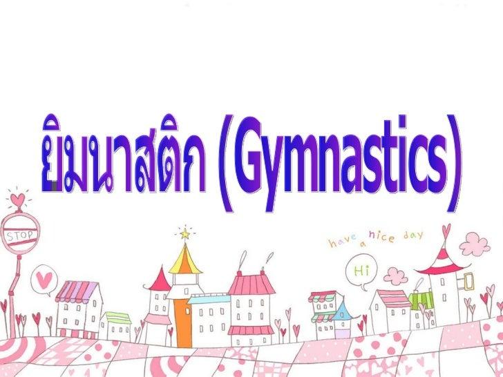 ยิมนาสติก (Gymnastics)