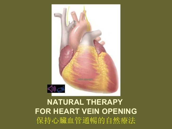 心臟血管通暢的自然療法