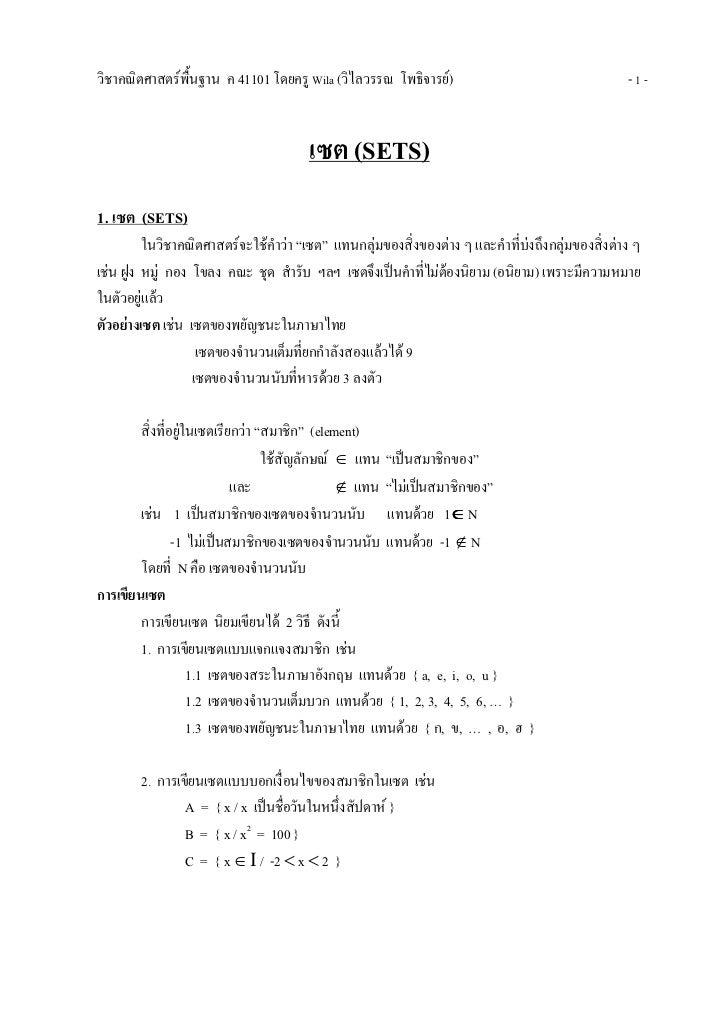 F           41101            Wila (                                      F)                         -1-                   ...