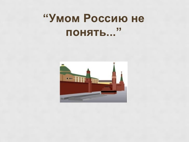 """"""" Умом Россию не понять ..."""""""