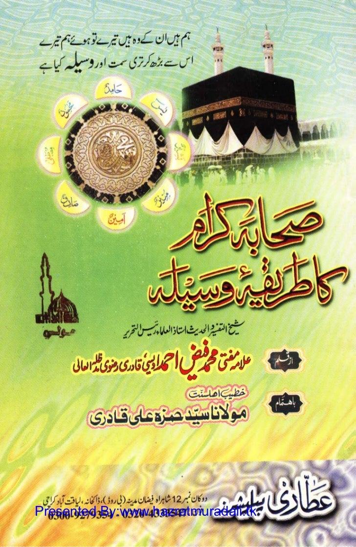Presented By:www.hazratmuradali.tk