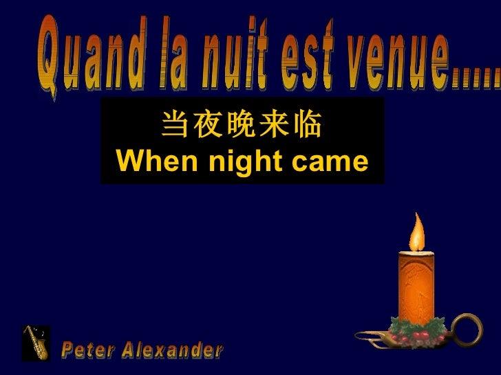 Quand la nuit est venue..... Peter Alexander 当夜晚来临 When night came