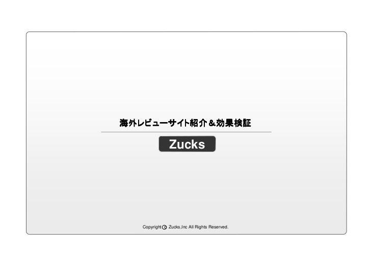 海外レビューサイト紹介&海外レビューサイト紹介&効果検証  レビューサイト紹介               Zucks  Copyright c Zucks,Inc All Rights Reserved.