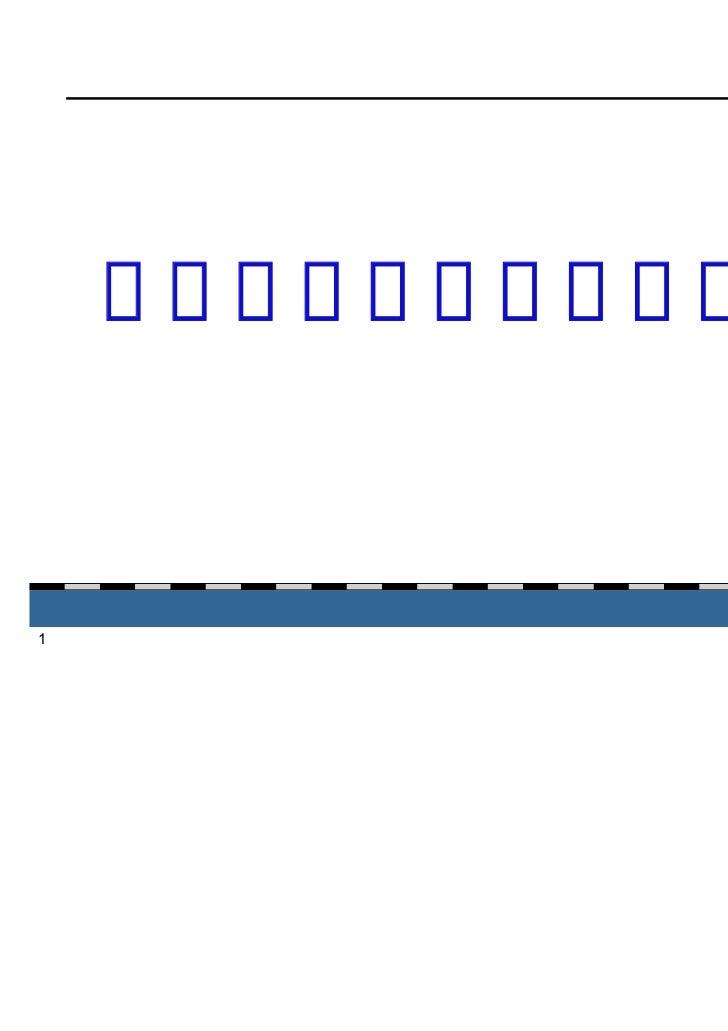 視訊系統概論及量測