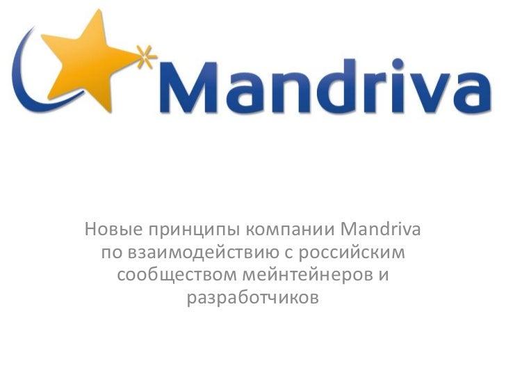 Новые принципы компании Mandriva по взаимодействию с российским   сообществом мейнтейнеров и         разработчиков