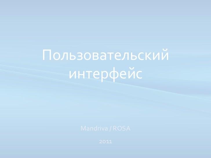 Пользовательский интерфейс операционной системы РОСА (Кирилл Монахов, Mandriva/РОСА)