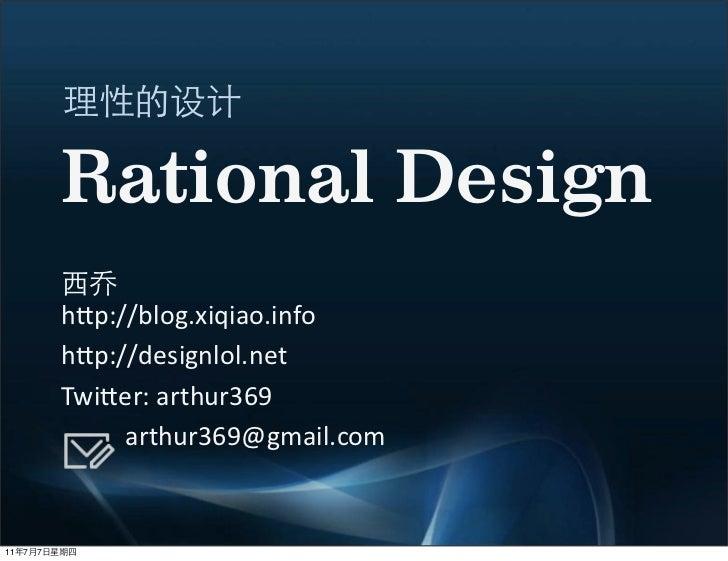 "Rational Design             h""p://blog.xiqiao.info             h""p://designlol.net             Twi""er: arthur369         ..."