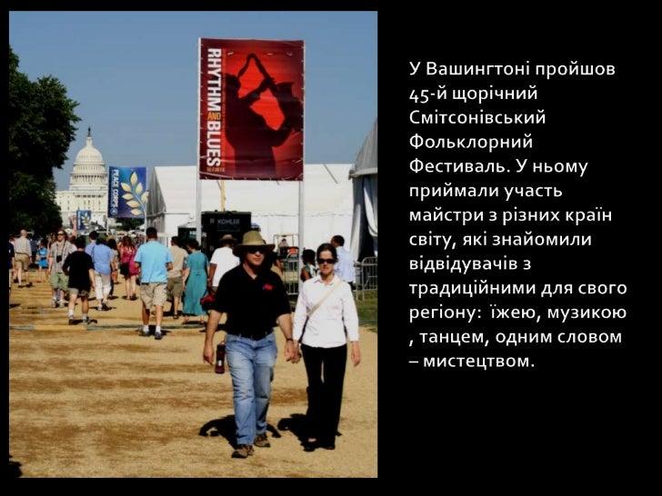 смітсонівський фольклорний фестиваль
